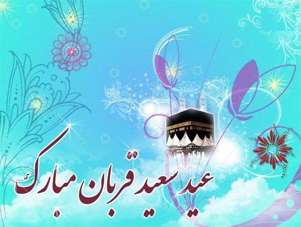 اهمیت «عید قربان» در قرآن و روایات