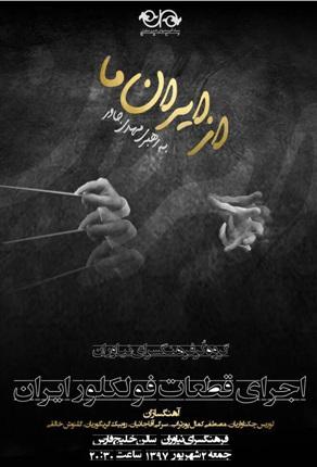 «از ایران ما» تقدیم به ایران