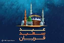 باشگاه خبرنگاران - به مناسبت عید سعید قربان