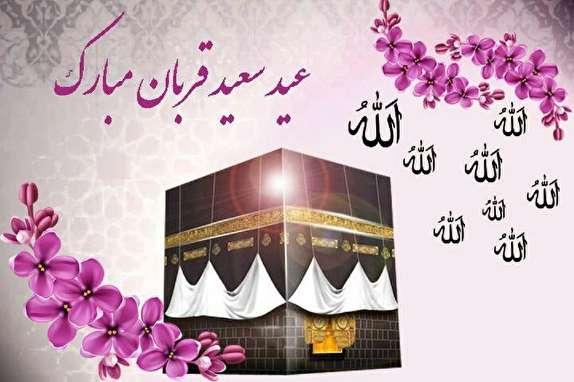 باشگاه خبرنگاران - عید قربان یکی از اصلی ترین عیدهای الهی در سیستان و بلوچستان