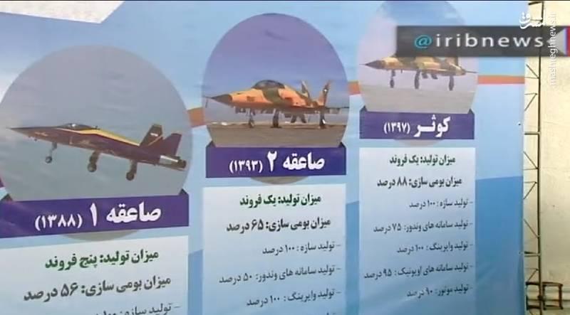 کوثر؛ طعم شیرین اول شدن در آسمان جهان اسلام/ ۱۰ ویژگی مهم اولین جنگنده کاملا ایرانی +تصاویر