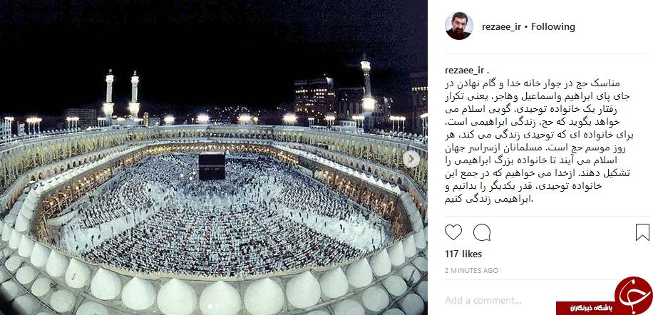 یادداشت محسن رضایی به مناسبت عید قربان