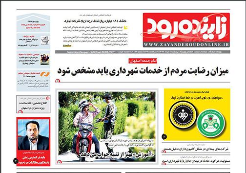 صفحه نخست روزنامه های استان اصفهان پنج شنبه 4 مرداد ماه