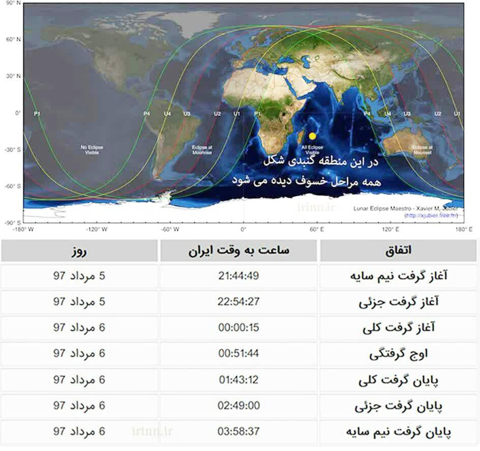 شمارش معکوس تا طولانیترین خسوف قرن در طول عمرتان/ بهترین نقاط رصدی ایران و جهان
