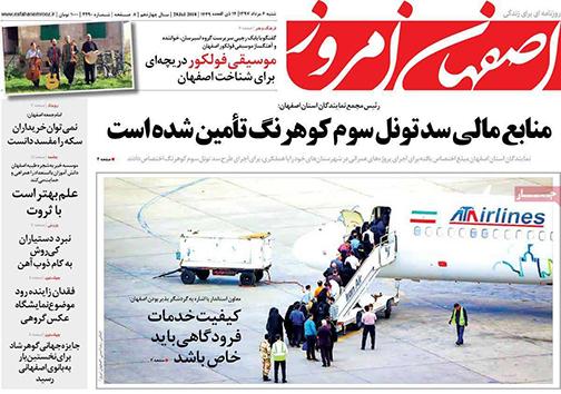 صفحه نخست روزنامه های استان اصفهان شنبه 6 مرداد ماه