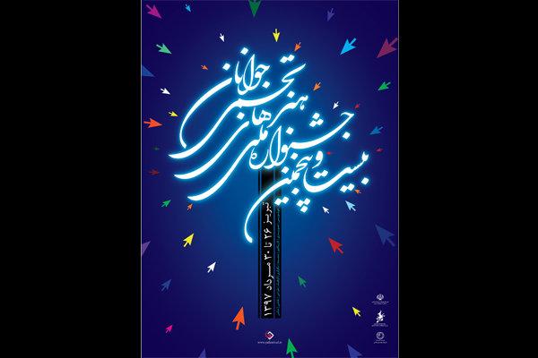 جزئیات آثار و شرکتکنندگان جشنواره هنرهای تجسمی جوانان اعلام شد
