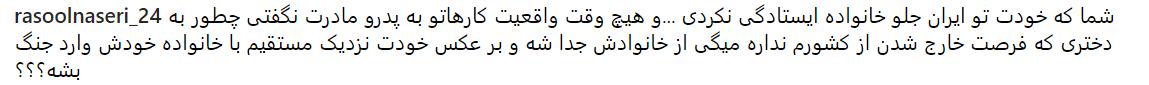 دلخوشی مسیح علی نژاد نسبت به اعضای خانواده بزرگ مجازیش + تصویر