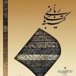 گشایش هفتمین نمایشگاه آثار خوشنویسی در باغ موزه هنر ایرانی