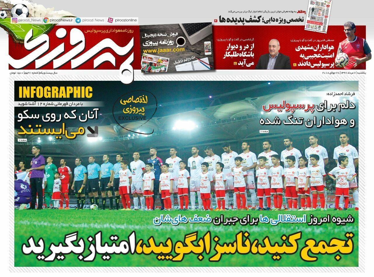 روزنامههای ورزشی هفتم مردادماه