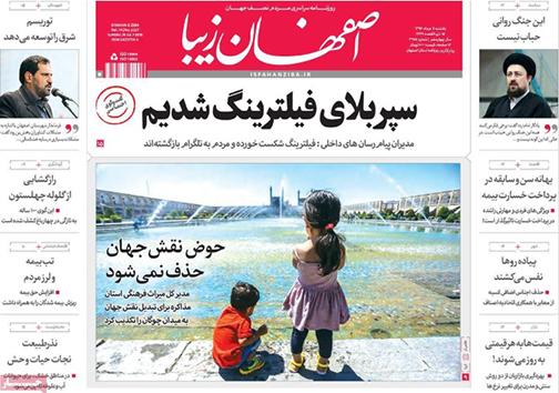 صفحه نخست روزنامه های استان اصفهان یکشنبه 7 مرداد ماه