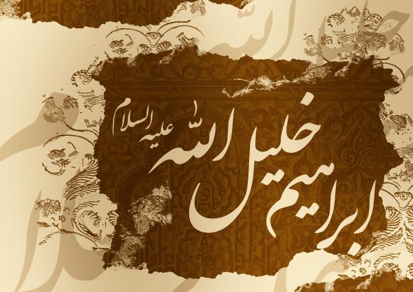 چرا دعا در مقام حضرت ابراهیم (ع) مستجاب میشود؟