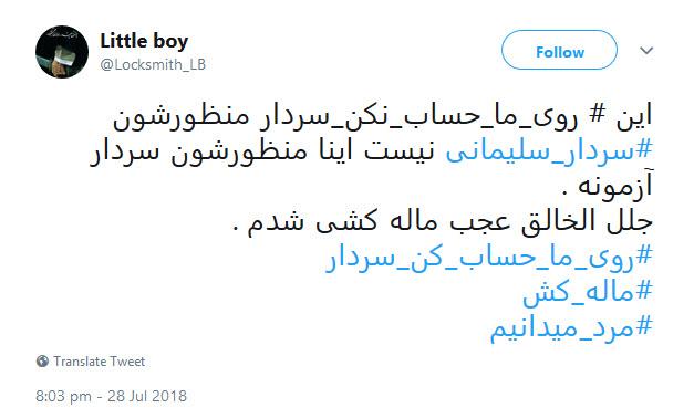 سردار سلیمانی روی ما حساب کن + تصویر
