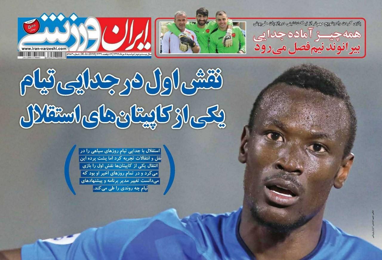 روزنامههای ورزشی هشتم مردادماه