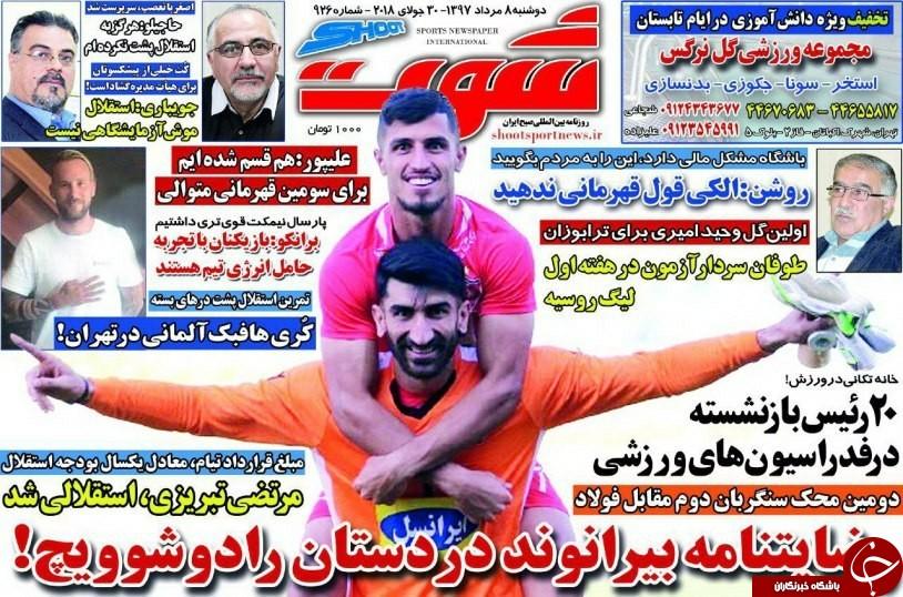 پرسپولیس منهای ۱۸ میلیارد تومان/ دلجویی وزارت از هواداران استقلال