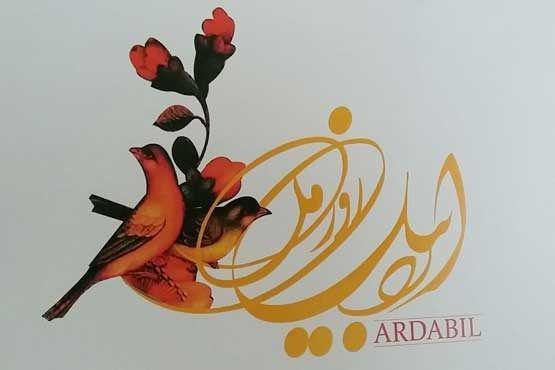 بزرگداشت روز ملی استان اردبیل در تالار ایوان شمس برگزار میشود