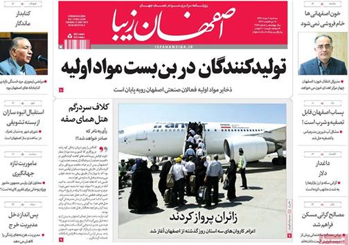 صفحه نخست روزنامه های استان اصفهان سه شنبه 9 مرداد ماه