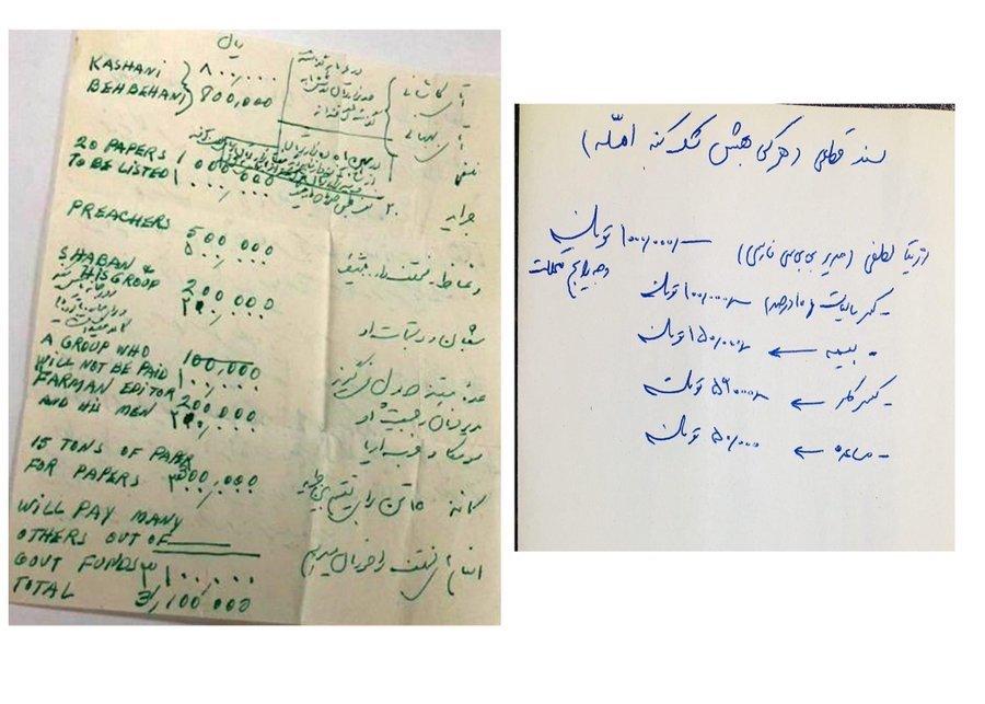 از شوخی بیمزه BBC با کودتای ۲۸مرداد تا انتشار کاغذ دستنویس جعلی!