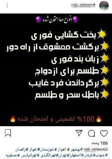 بخت گشایی فوری با خرید مهره مار در اینستاگرام/بازگشت معشوق با ضمانتنامه کتبی طلافروش مشهور تهرانی