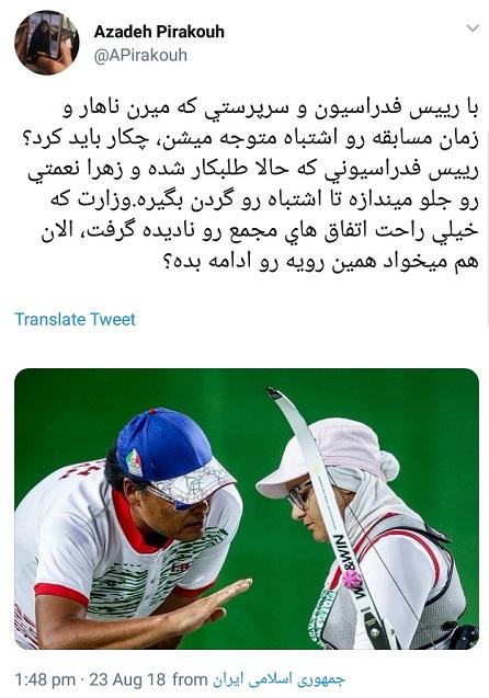 واکنش کاربران به جا ماندن زهرا نعمتی از مسابقات آسیایی جاکارتا