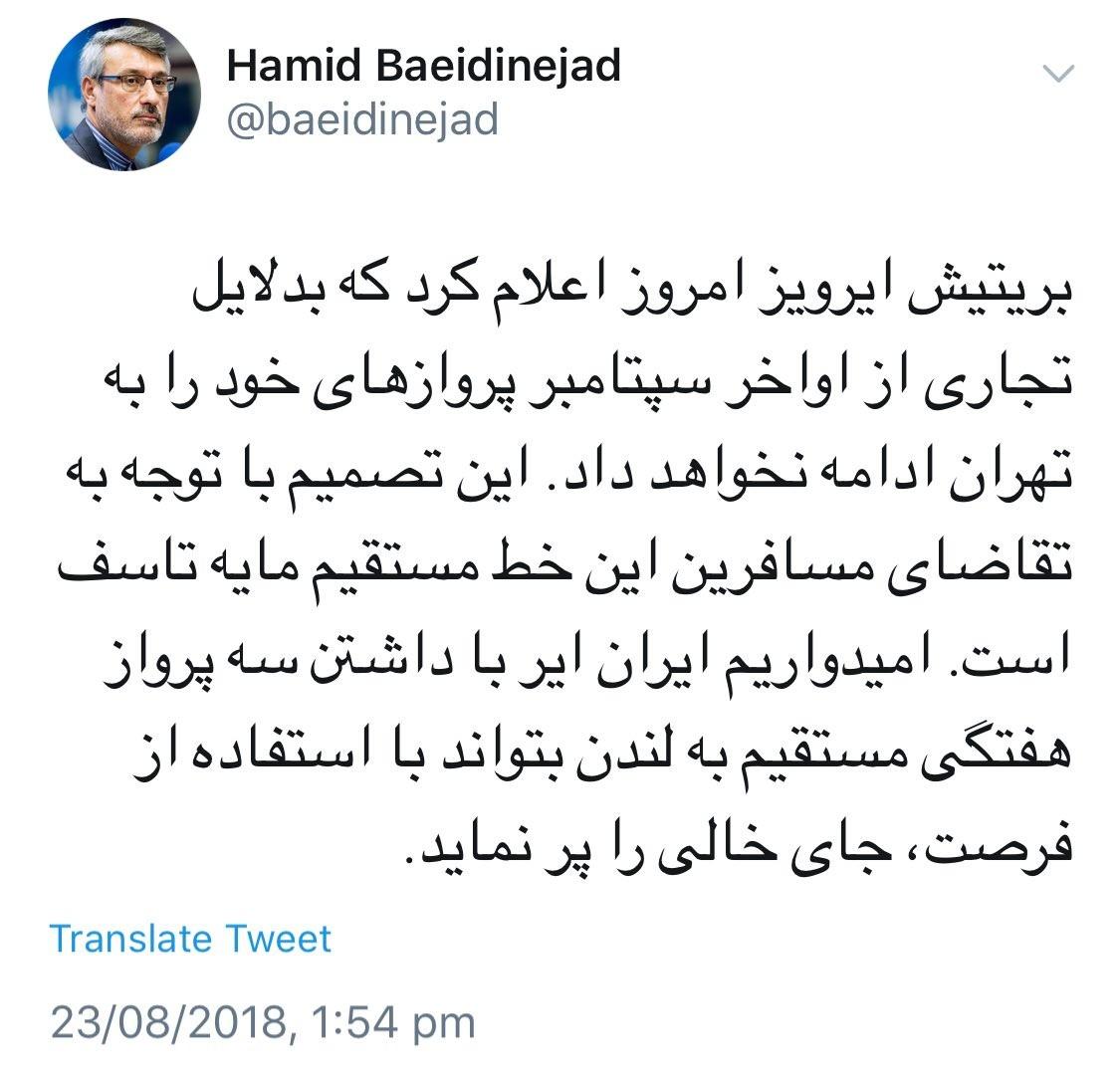 واکنش سفیر ایران در لندن به تصمیم بریتیش ایرویز برای لغو پروازهایش به تهران