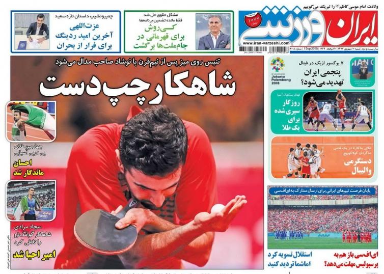 روزنامه ایران ورزشی - ۱۰ شهریور