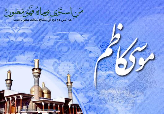 نماز امام موسی کاظم (ع) رابخوانید