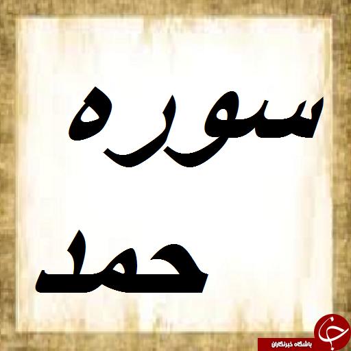 اسرار نهفته در سوره الفاتحه /هرآنچه از سوره حمد نمی دانید/ خواص اعجاب انگیز سوره حمد + ختومات مجرب