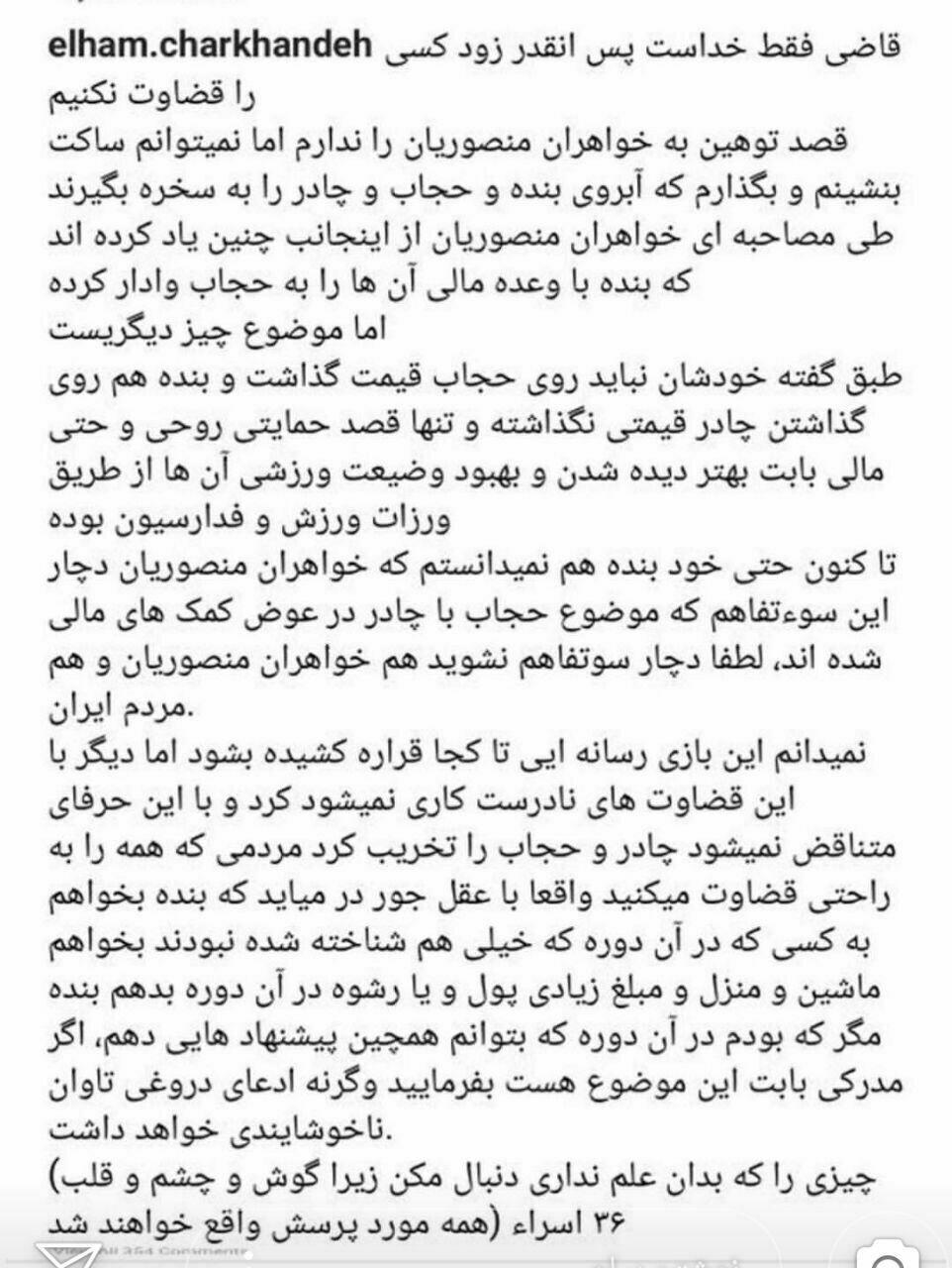 واکنش الهام چرخنده به ادعای خواهران منصوریان