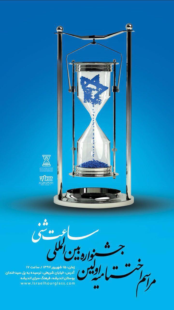 اختتامیه جشنواره بینالمللی «ساعت شنی»