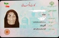 مکه رکوردار کهن سال ترین ایرانی/ این زن از پیرترین مرد جهان پیرتر است