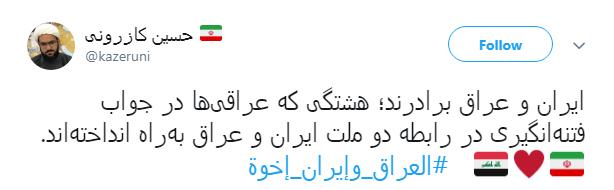 همبستگی کاربران ایرانی و عراقی با هشتگ #العراق_وإیران_إخوه + تصاویر