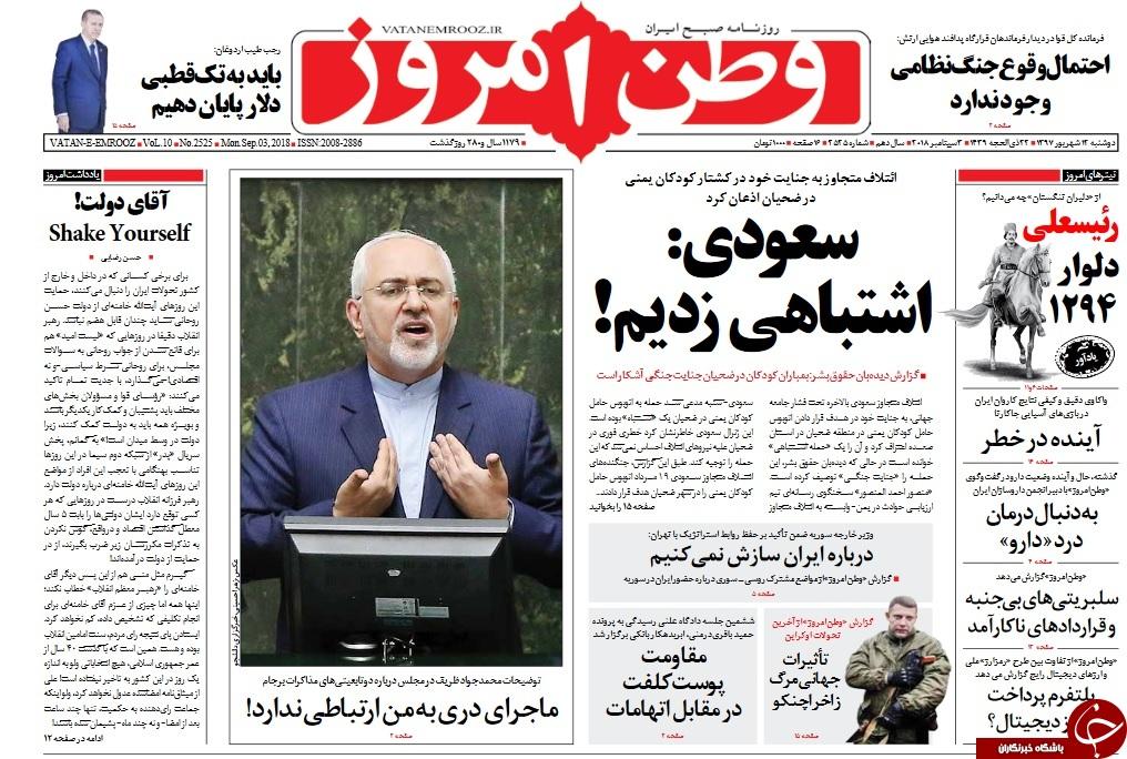 احتمال وقوع جنگ نظامی وجود ندارد/ رابطه با ایران قابل چانهزنی نیست/ معضل پوشک بچه!
