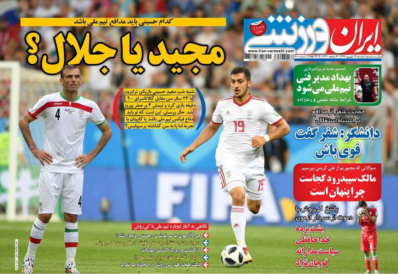 روزنامههای ورزشی دوازدهم شهریور