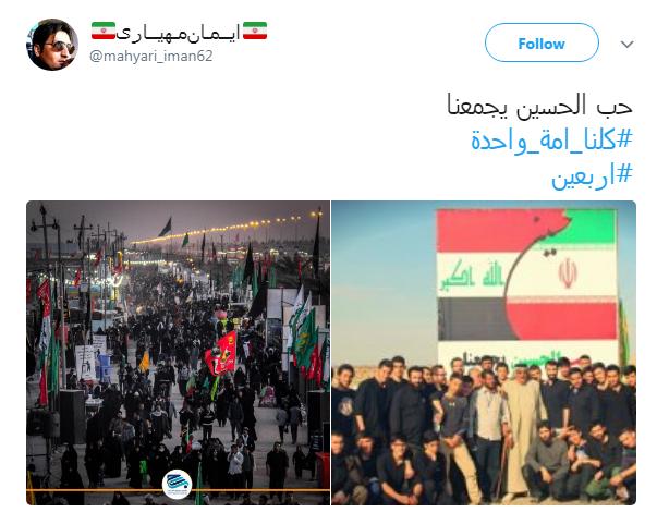 هشتگ #کلنا_امة_واحدة پاسخ کاربران به عمال غرب و تفرقه افکنان میان عراق و ایران