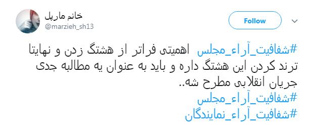مطالبهگری کاربران از نمایندگان با هشتگ#شفافیت_آراء_مجلس+ تصاویر