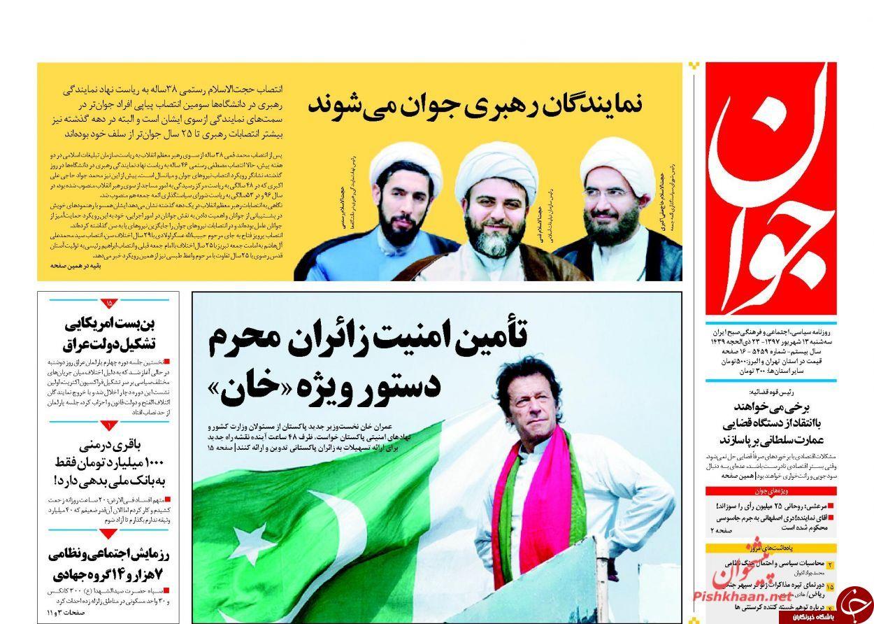 روزنامههای سیاسی