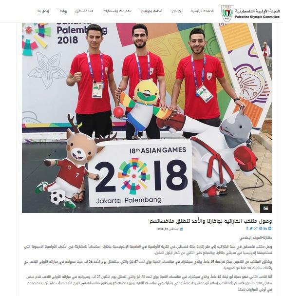 چرا ورزشکار فلسطینی از بازی برابر کاراته کار ایرانی انصراف داد؟+ تصاویر