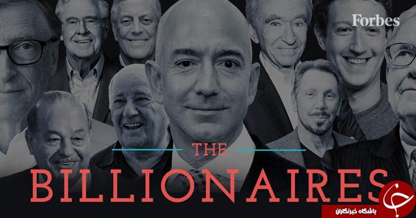 ثروتمندترین افراد جهان در سال 2018 مشخص شدند/ثروت جف بزوس شماره یک ثروتمندان جهان شد /////// گزارش پنجشنبه