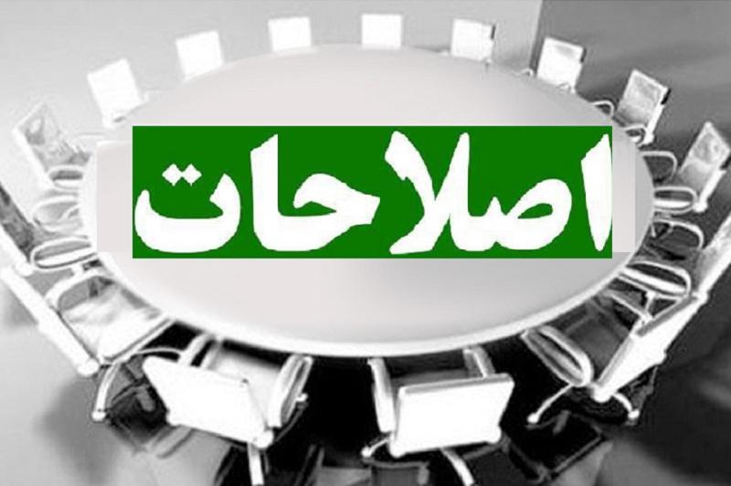 شورای اصلاح طلبان مازندرانی تهران نشین، برای تصمیم گیری استانی صلاحیت ندارد