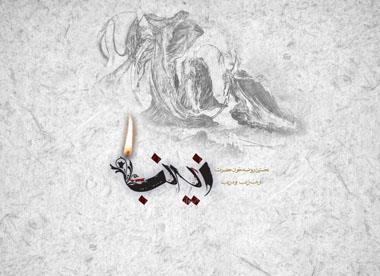 زیباترین اشعار شب دوم محرم ویژه حضرت زینب (س)