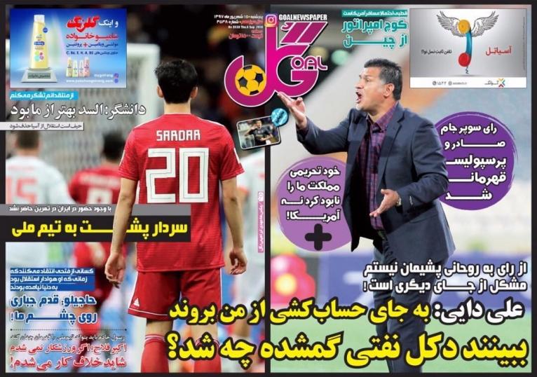 روزنامه گل - ۱۵ شهریور