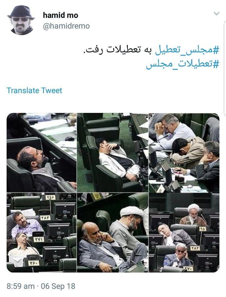 واکنش کاربران به تعطیلات مجلس در شرایط حساس اقتصادی فعلی +تصاویر