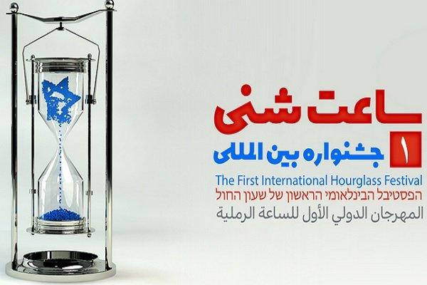 اختتامیه نخستین جشنواره بین المللی ساعت شنی برگزار شد