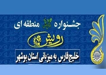 برگزاری جشنواره رویش خلیج فارس