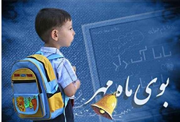 باشگاه خبرنگاران - 9 هزار کلاس درس پذیرای دانش آموزان زنجانی در سال تحصیلی جدید