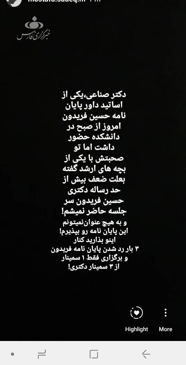 ماجرای تحصیل رانتی « حسین فریدون» و اصرار برای دفاع از رساله دکترای پرحاشیه!