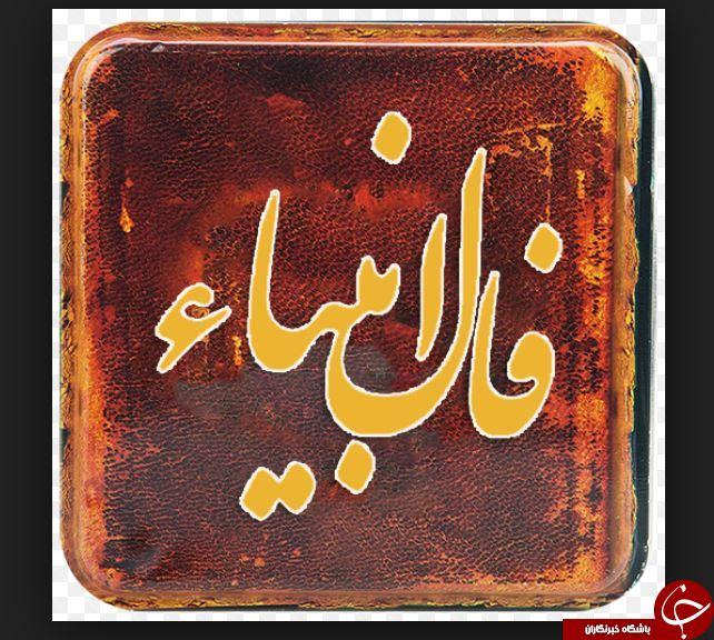 فال انبیا چیست؟ / هرکدام از پیامبران در فال انبیا چه میگویند؟