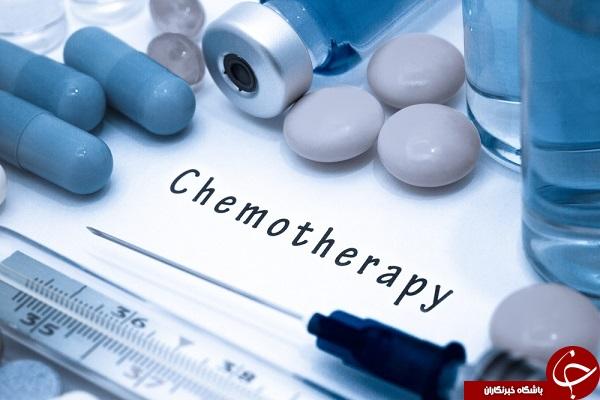 شیمی درمانی و تاریخچه آن/ هر آنچه از شیمی درمانی نمیدانید!