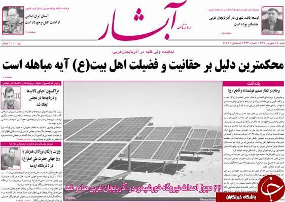 نیم صفحه نخست روزنامههای آذربایجان غربی در روز شنبه ۱۷ شهریورماه