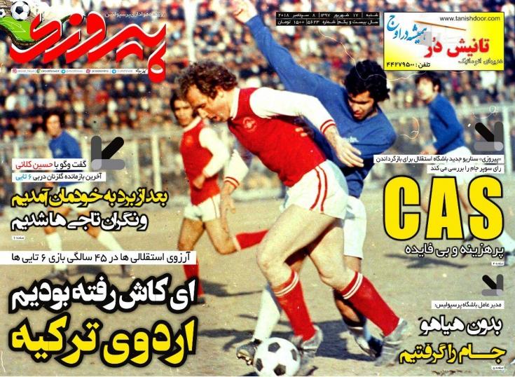 روزنامه پیروزی - ۱۷ شهریور